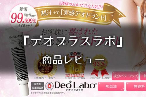 デオプラスラボ商品レビュー