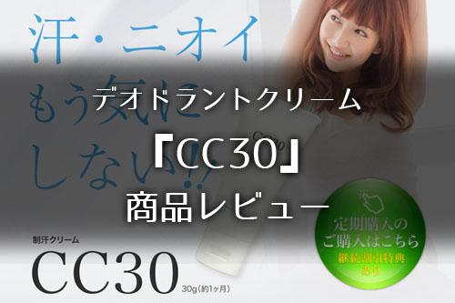 CC30商品レビュー